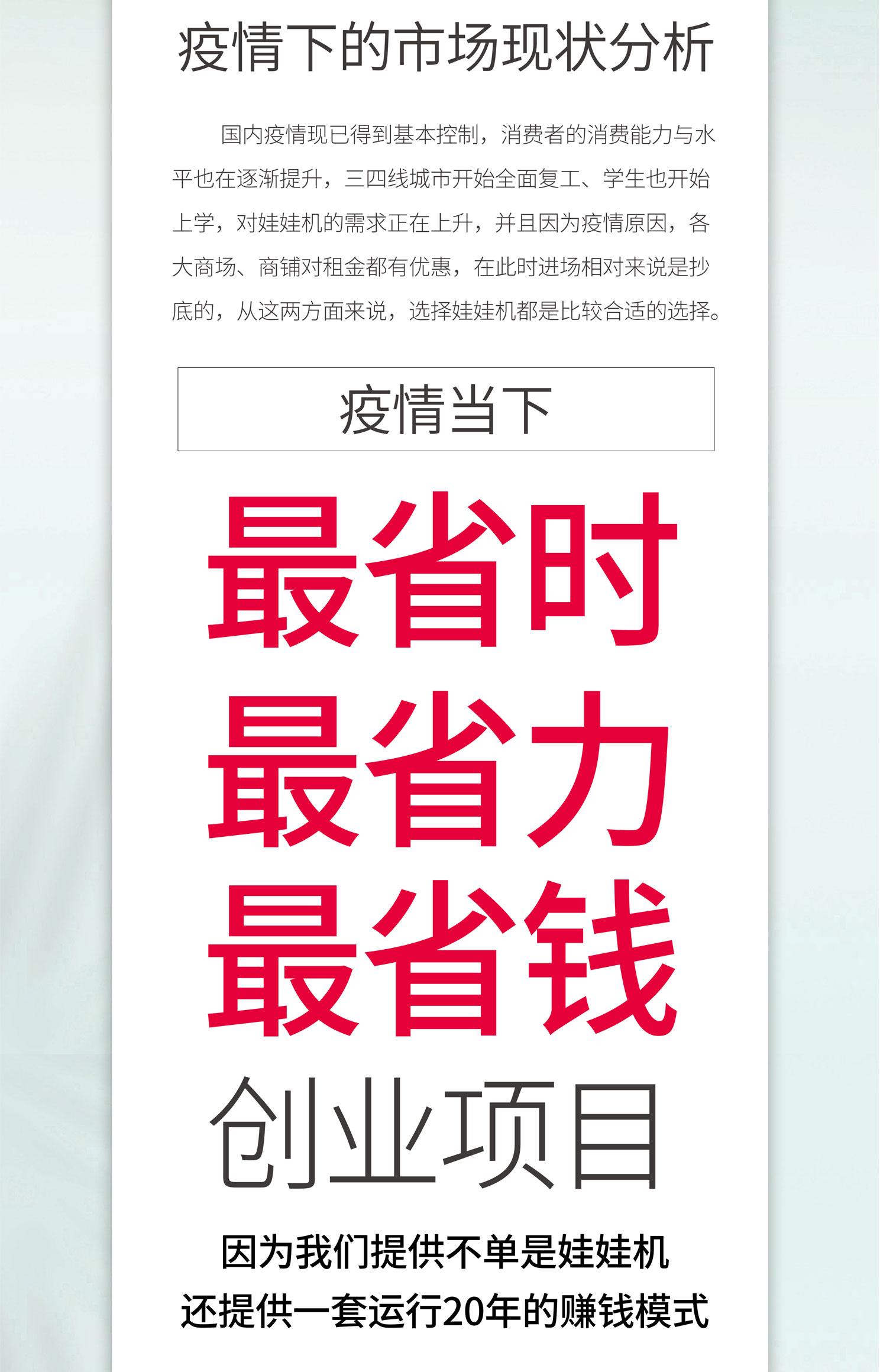 网站娃娃机租赁详情终板_03.jpg