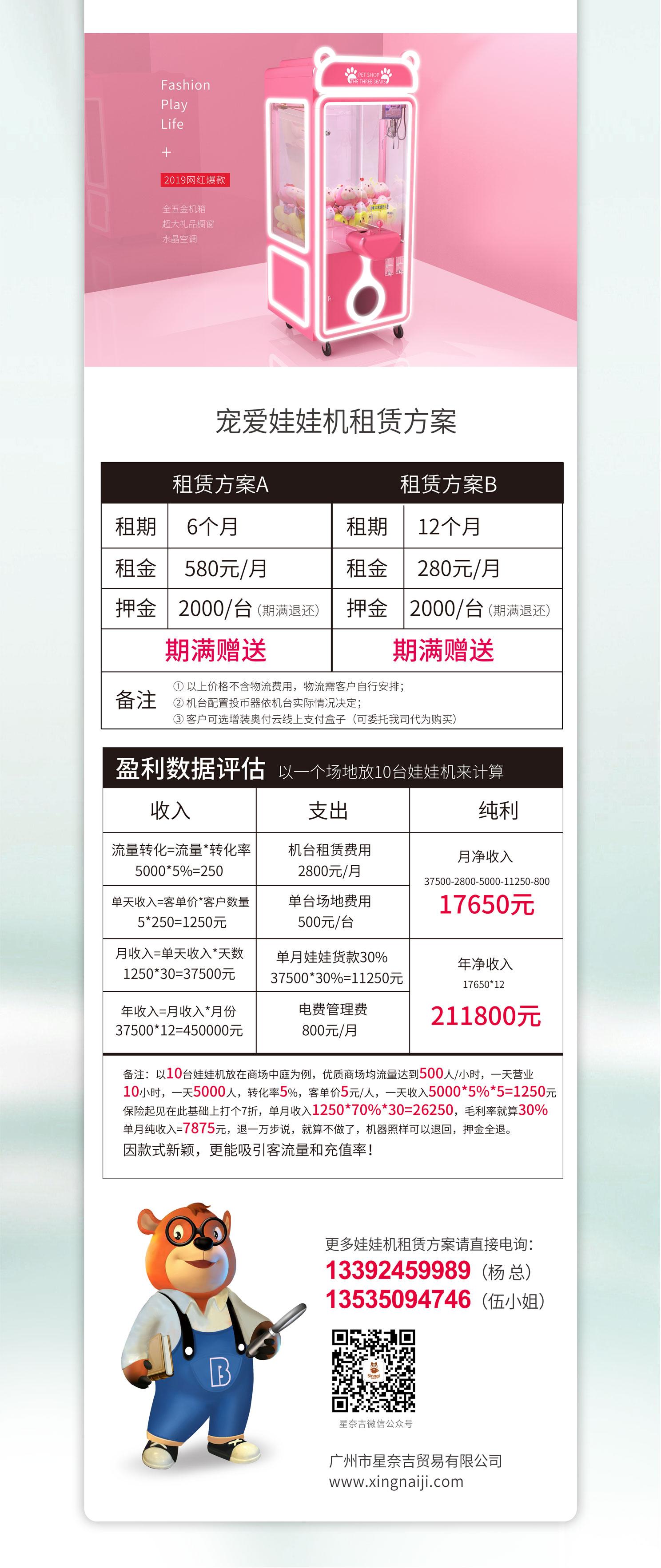 网站www.9778.com租赁详情终板_08.jpg